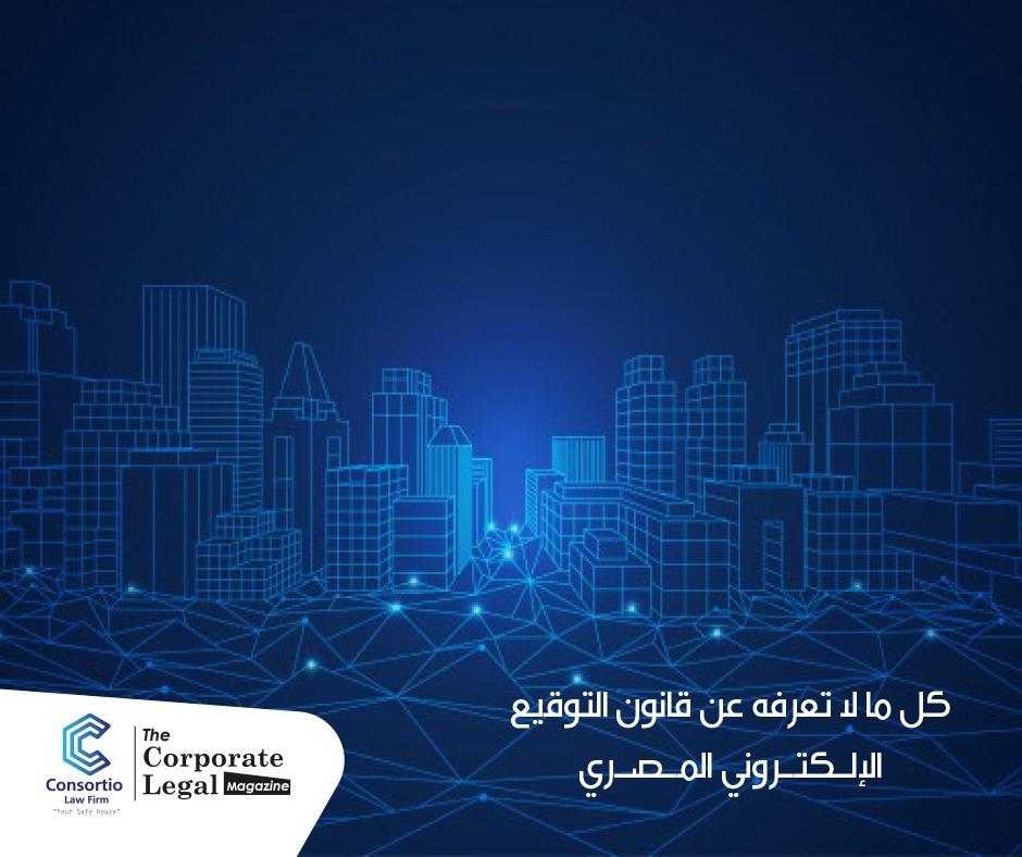 قانون التوقيع الإلكتروني المصري.