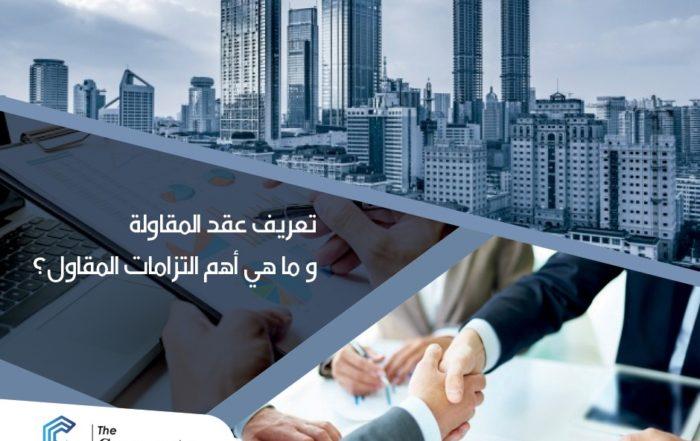 عقد المقاولة و ما هي أهم التزامات المقاول