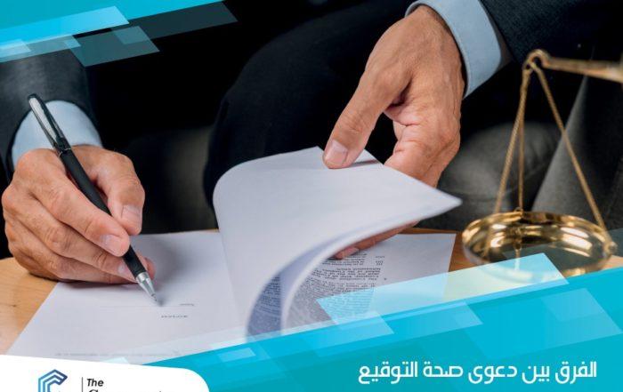 دعوى صحة التوقيع ودعوى صحة ونفاذ عقد البيع والتسجيل
