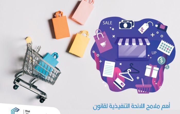 أهم ملامح اللائحة التنفيذية لقانون حماية المستهلك الجديد