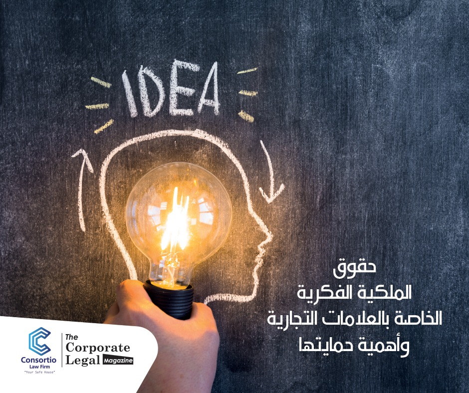 حقوق الملكية الفكرية الخاصة بالعلامات التجارية وأهمية حمايتها