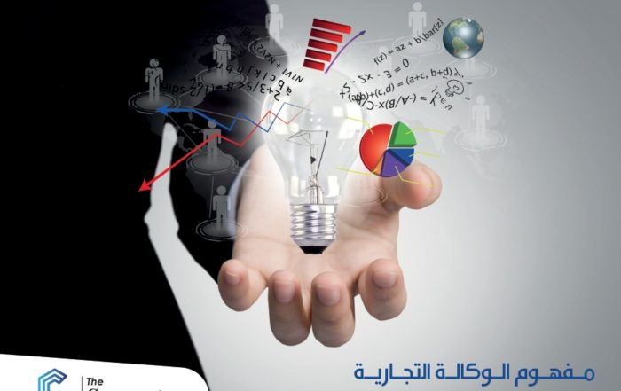 مفهوم الوكالة التجارية وأنواعها وأهم التزامات أطرافها