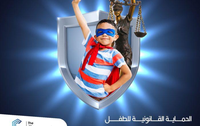 الحماية القانونية للطفل في القانون الدولي والقانون المصري