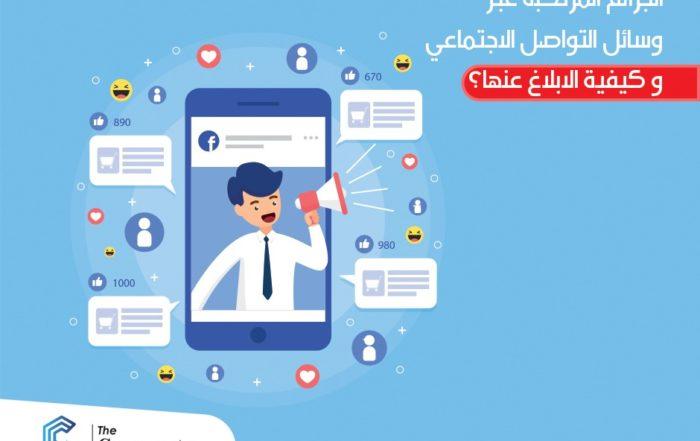 الجرائم المرتكبة عبر وسائل التواصل الاجتماعي