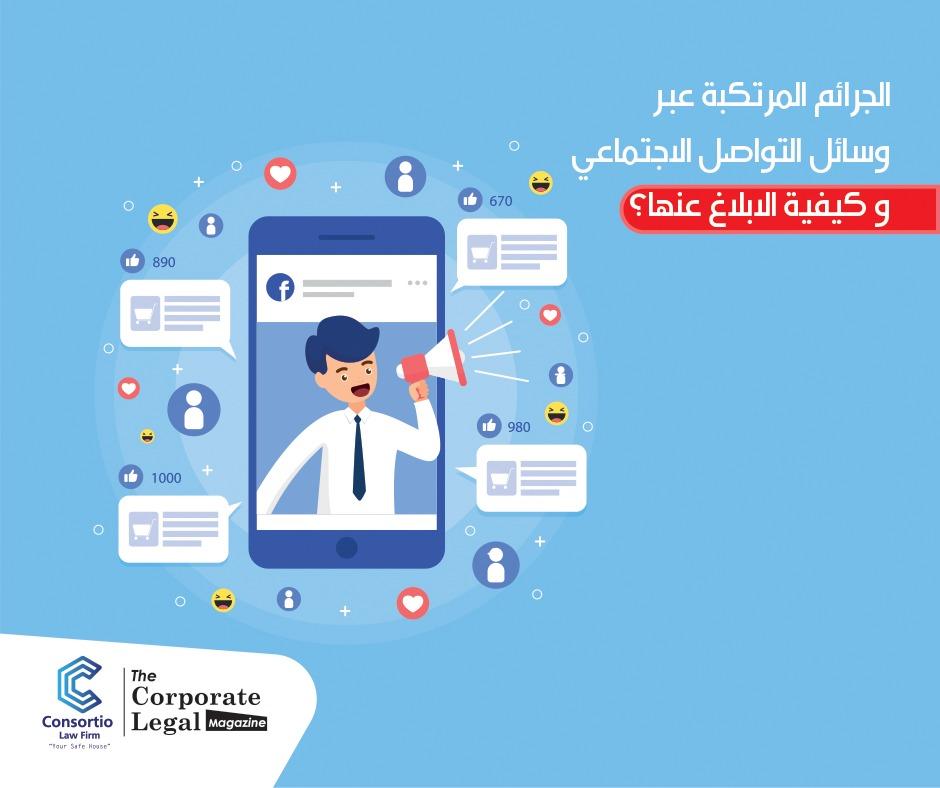 الجرائم المرتكبة عبر وسائل التواصل الاجتماعي و كيفية الابلاغ عنها Consortio Law Firm