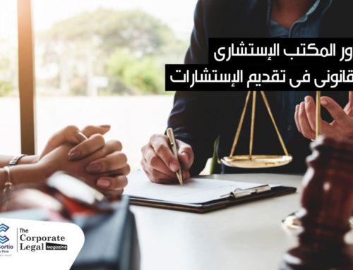 أهم ما يجب أن تبحث عنه في المكتب الاستشاري القانوني وأعمال المحاماة