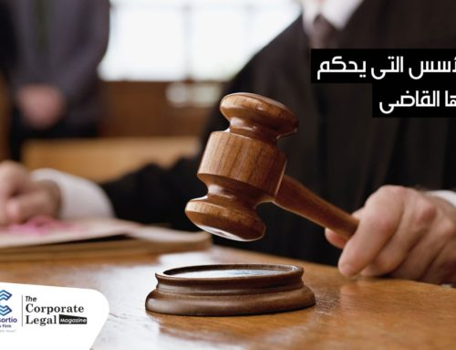 الأسس التي يحكم بها القاضي؟