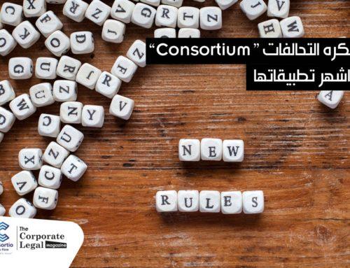 فكره التحالفات consortium عالميا وأشهر تطبيقاتها فى مصر